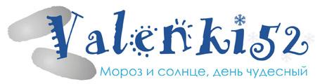 """Интернет-мастерская """"ВАЛЕНКИ52"""""""